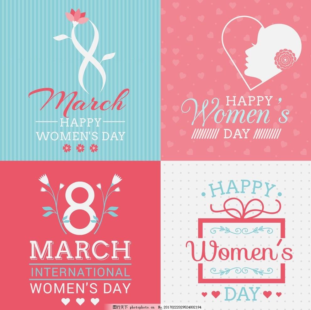 38妇女节 约惠妇女节 幸福 幸福女人节 三八节海报 妇女节快乐