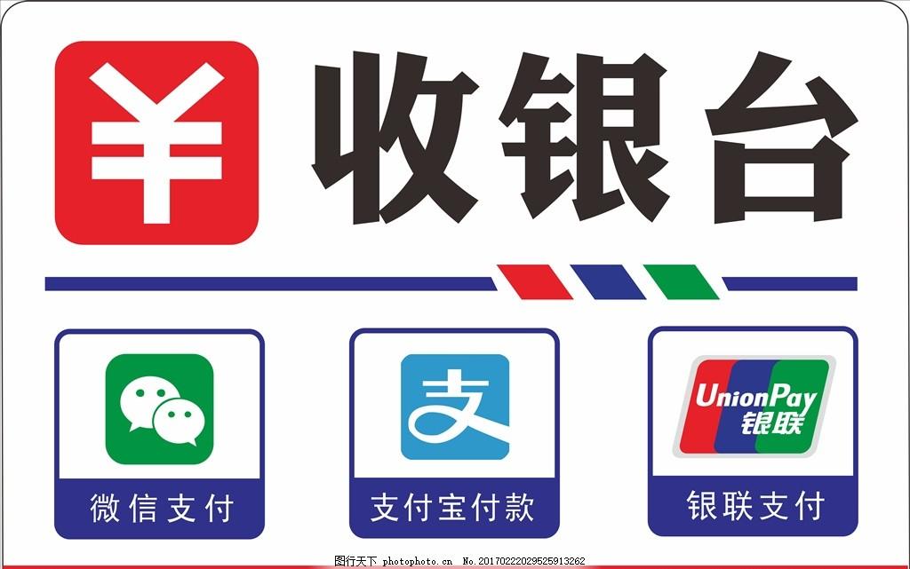 收银标签广告 收银台 二维码 收银支付码 支付标签 设计 广告设计