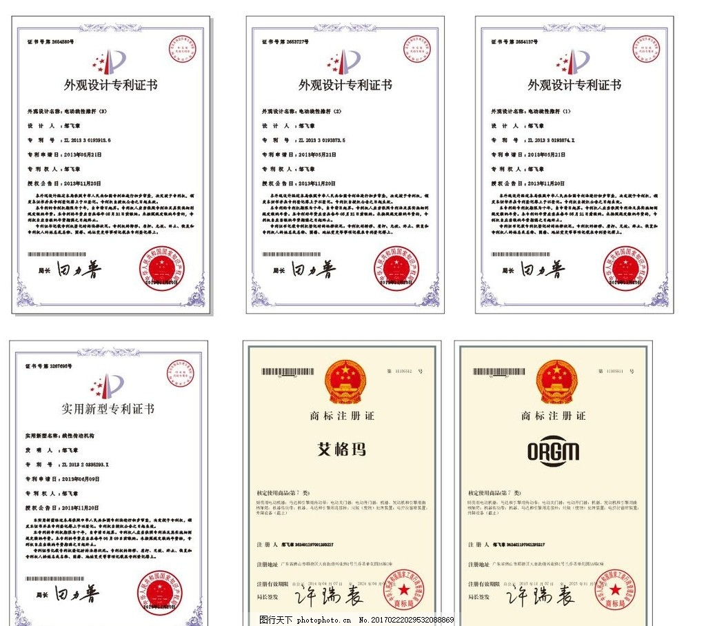 荣誉证书 奖状 奖牌 授权证书 产品合格证书 邀请函