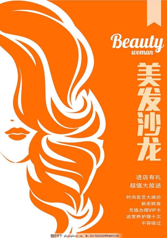 美发 美容美发 美发店 美发海报 美发促销 美发宣传单 美发店海报