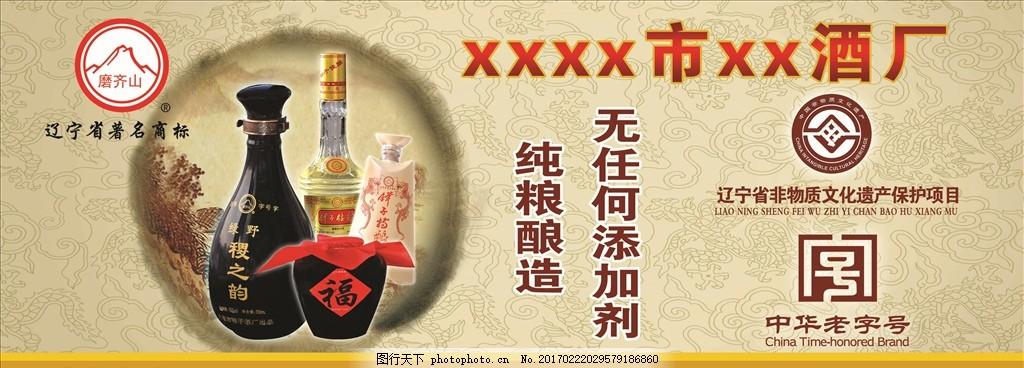 酒广告 古代 风格 黄底 花纹