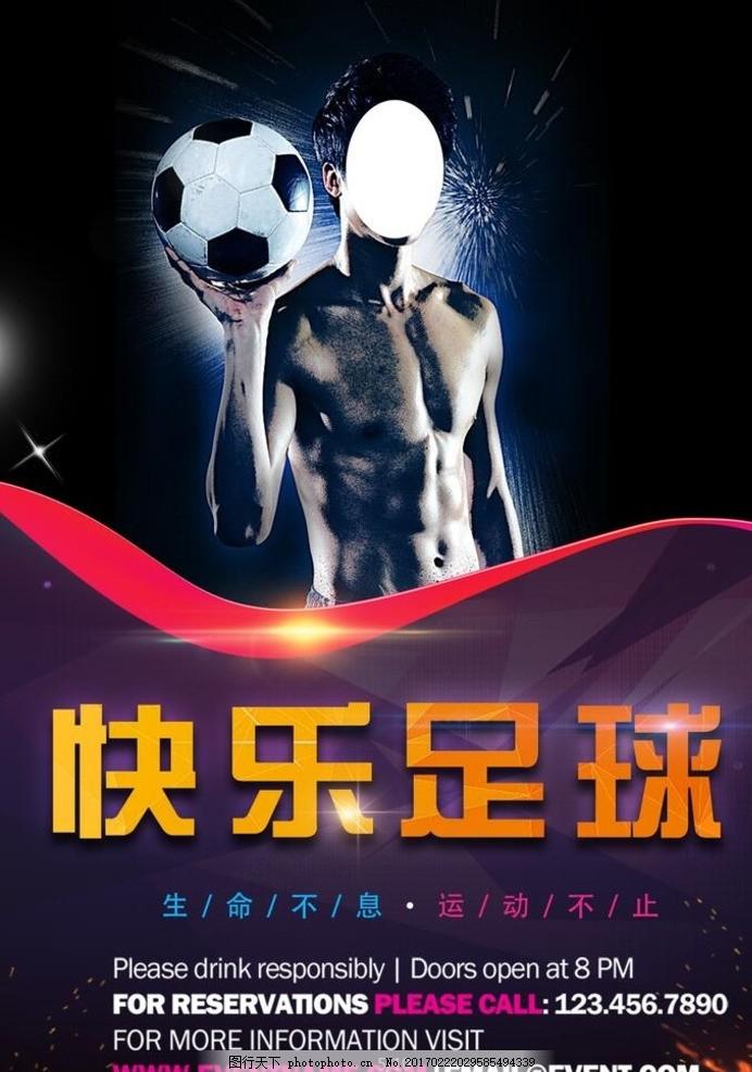 足球运动系列海报 足球 足球海报 足球培训 足球练习生 足球主题 足球训练 足球训练设计 足球训练宣传 足球背景 足球创意 足球赛 足球运动 足球俱乐部 国足 足球板报 足球展板 踢足球 足球场 足球广告 踢球 少儿足球 体育运动 设计 广告设计 海报设计 300DPI PSD 设计 广告设计 广告设计 72DPI PSD