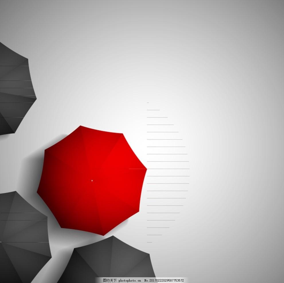 雨伞 卡通雨伞 矢量雨伞 太阳伞 雨伞素材 雨具 下雨啦 手绘雨伞 矢量图片