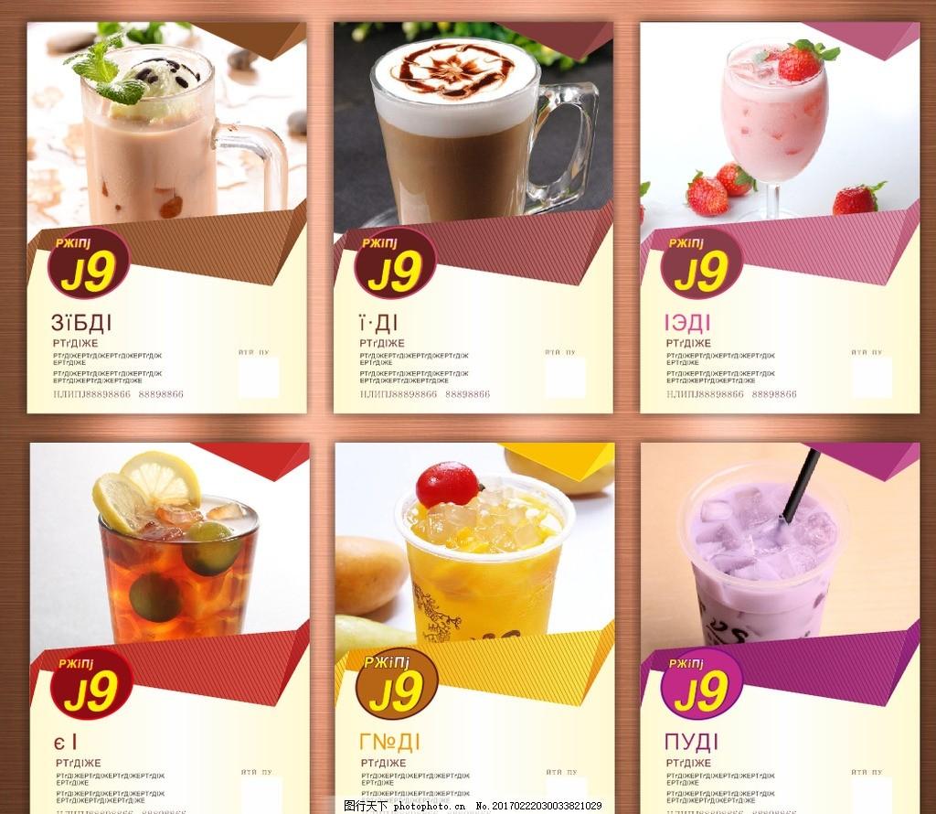 奶茶 饮品 小吃 网咖 灯箱 菜单 鲜榨果汁海报 果汁灯箱 设计 广告