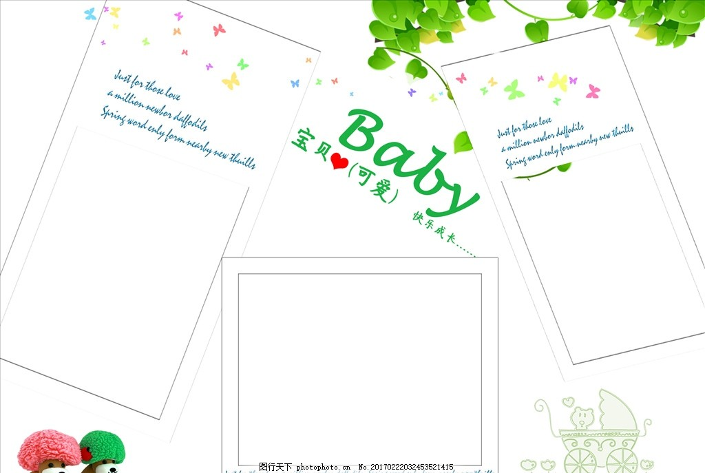 高端儿童相册模板,写真背景 幼儿园 成长纪念册 艺术
