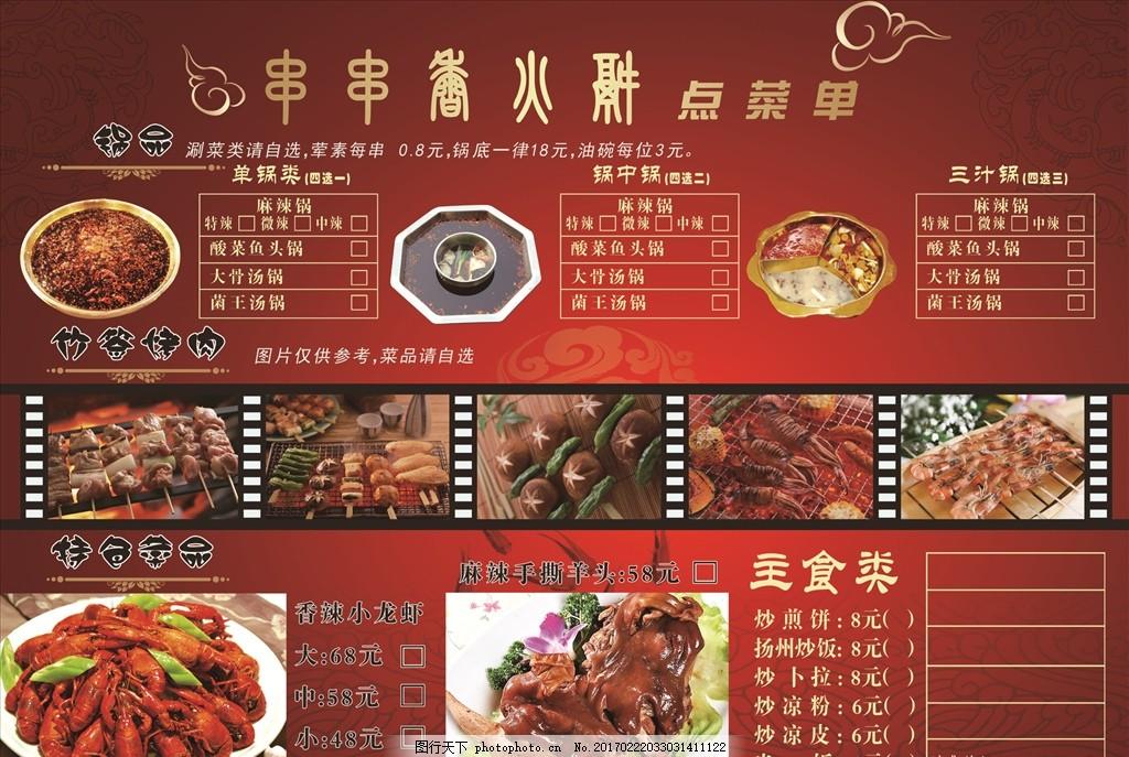 串串香点菜单 年夜饭菜单 紫色背景 唯美 烧烤 冷菜 面类 炒饭类图片