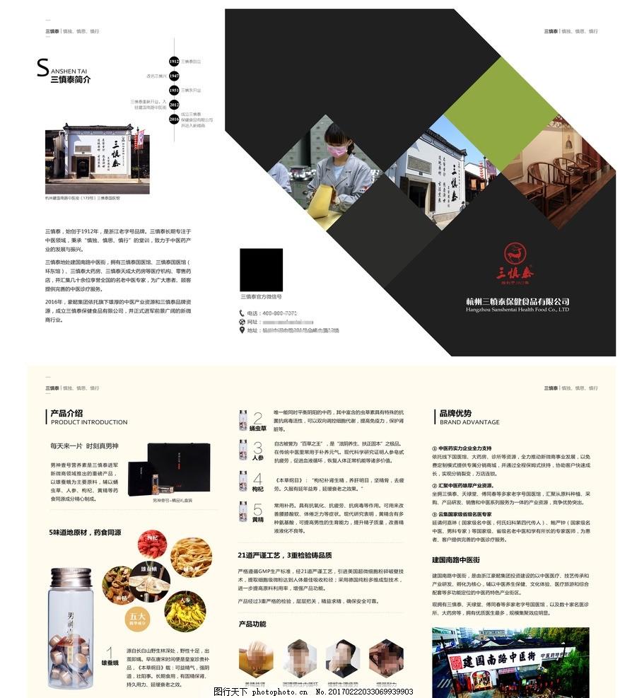 折页 单页 两折页 宣传单 产品宣传 产品介绍 图文排版 企业简介 设计图片