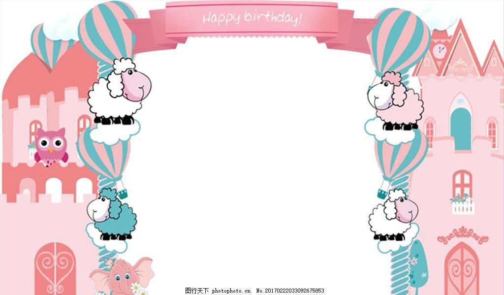 百日宴 满月宴 周岁 拱门 时尚拱门 可爱拱门 卡通动物 卡通羊 小羊