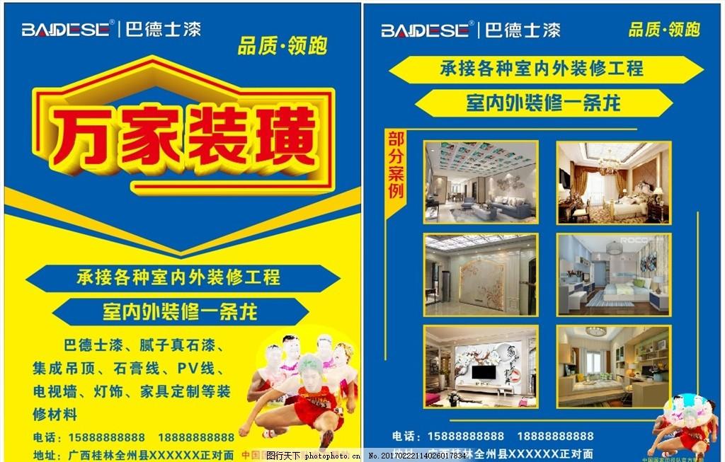 万家装潢 巴德士漆 万家装潢 宣传单 室内装修 彩页 海报 设计 广告