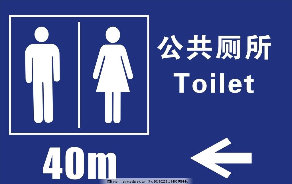 公共厕所 公厕logo 厕所文字 英文名 数字 箭头 设计 标志图标 公共