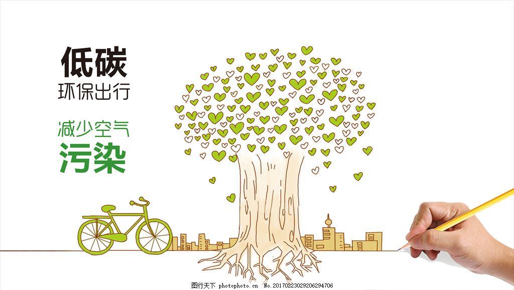 公益 低碳 环保 绿色 手绘 环境 广告画 展板 宣传画 制度