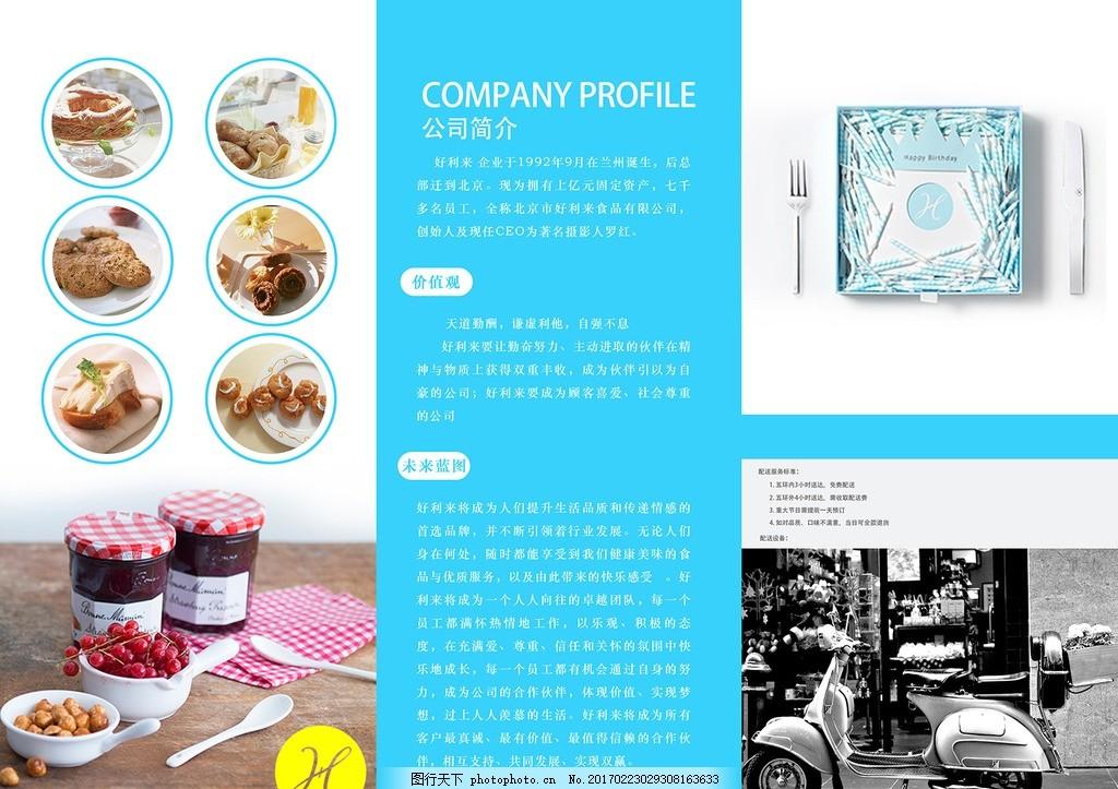 三折页模板 dm宣传单 宣传页 宣传折页 宣传单模板 三折页宣传册 蛋糕