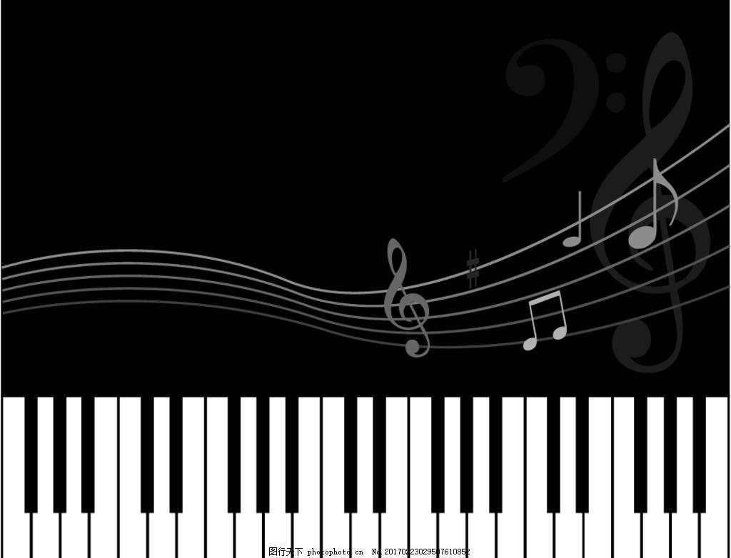 乐谱 韵律 符号 音乐标 音标 音 音符旋律 矢量黑白钢琴 矢量钢琴键
