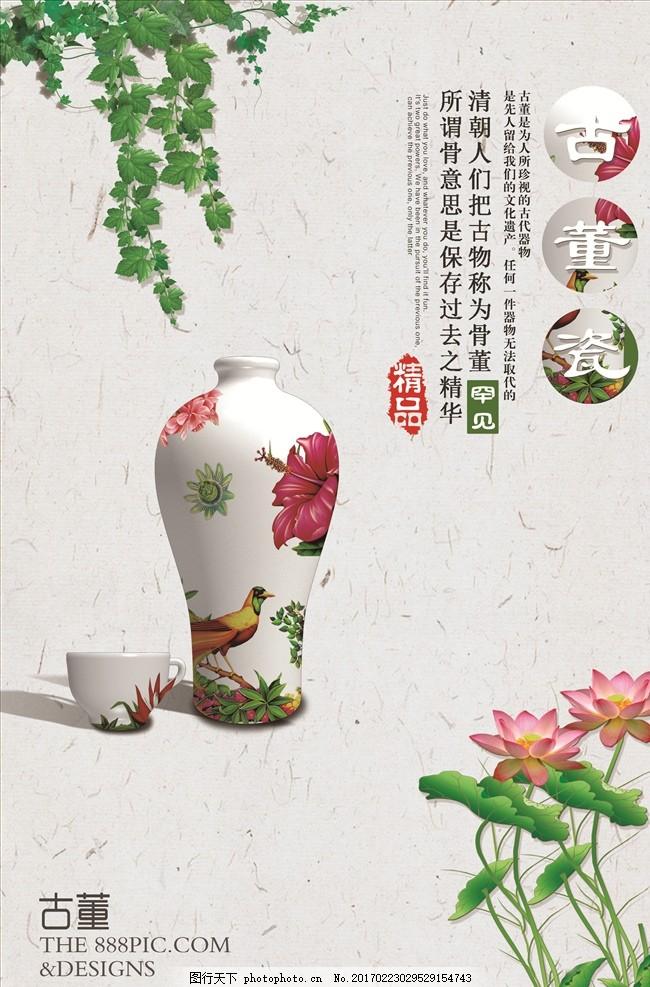 古董瓷器 青花瓷 青花瓷文化 传统青花瓷 青花瓷台历 青花瓷挂历