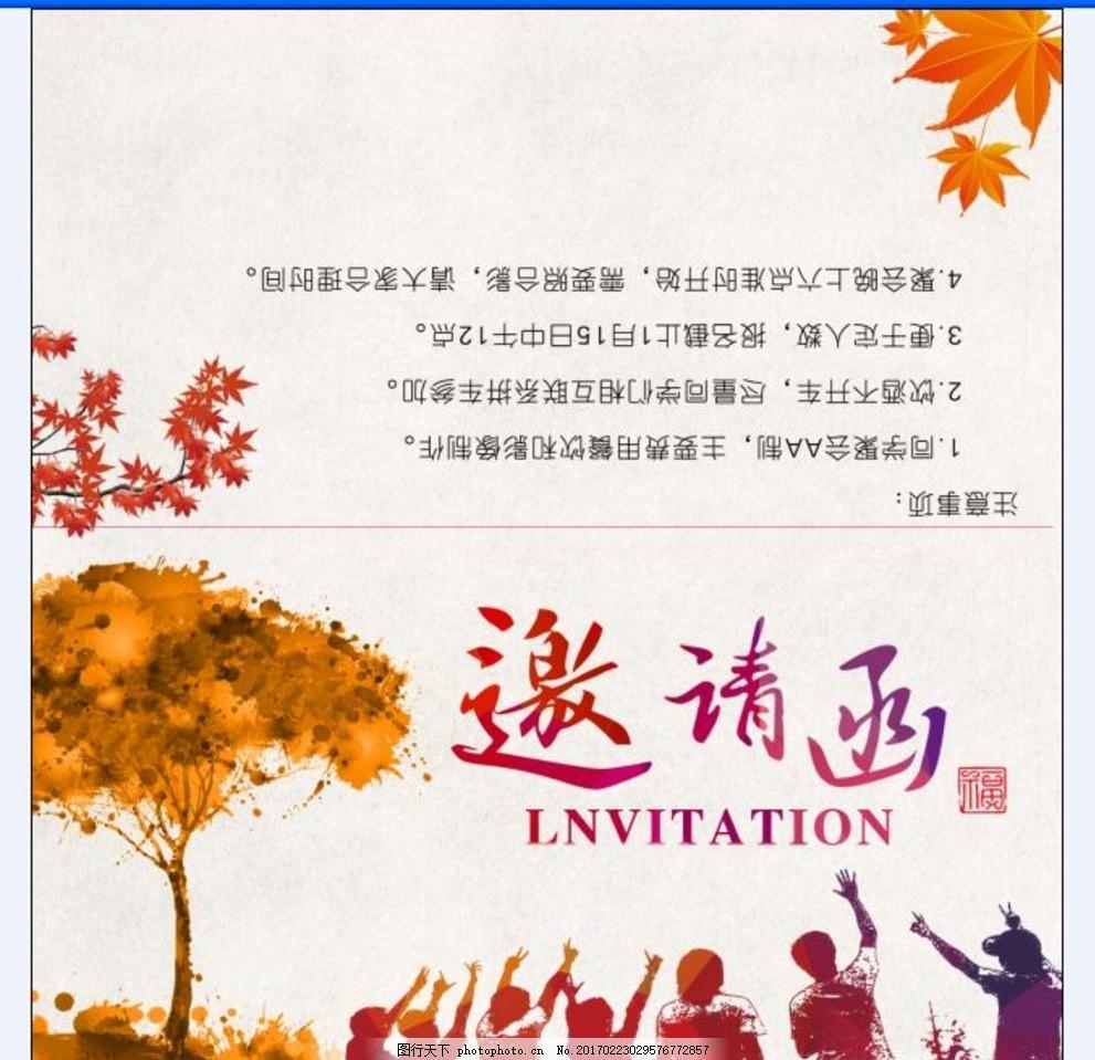 邀请函 同学会 聚会邀请函 新婚邀请函 同学聚会 设计 广告设计 广告