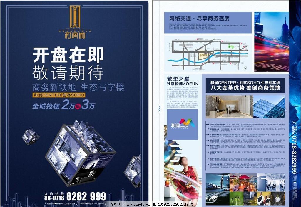 地产海报 开盘 魔方 楼盘 高端 写字楼 住宅 公寓