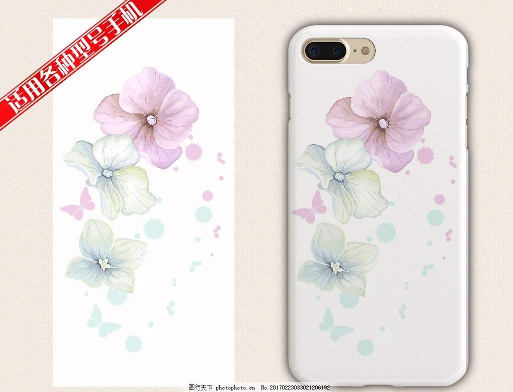 手机壳图案 手机壳 保护壳 图案 清新 水彩花 手机壳图案 设计 psd
