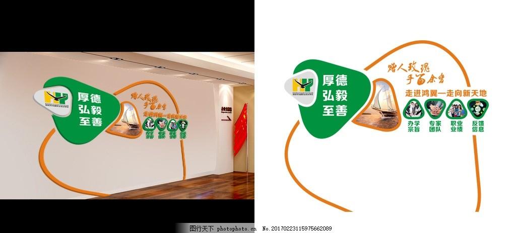 企业形象墙 照片墙 企业文化 造型 墙纸 广告设计 展板模板图片