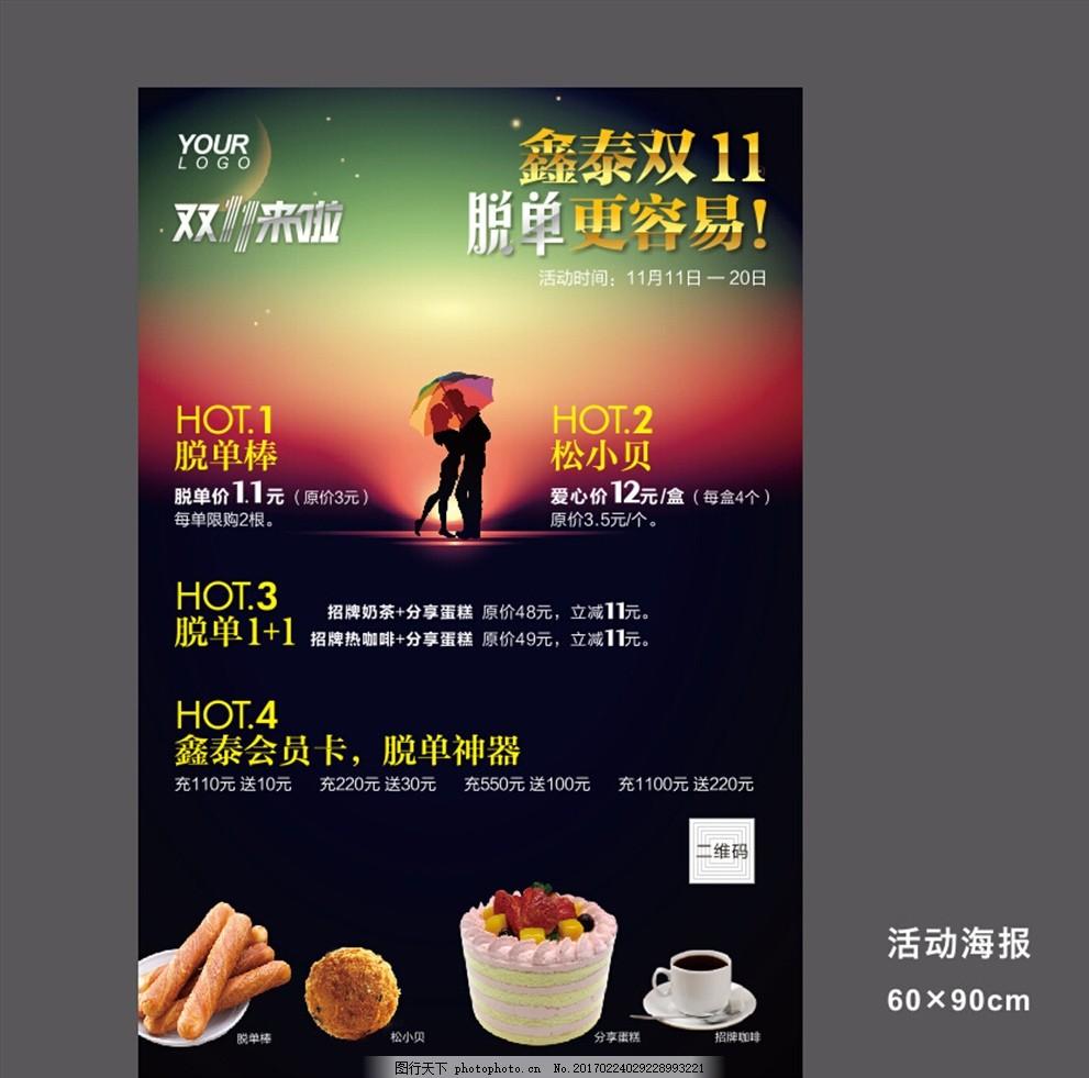 蛋糕促销活动 面包海报 面包广告 面包促销 双11促销海报 双十一