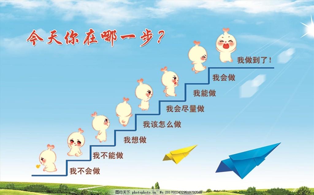 励志展示板 今天 小人 展板 成功的阶梯 阶梯 成功阶梯 企业壁纸