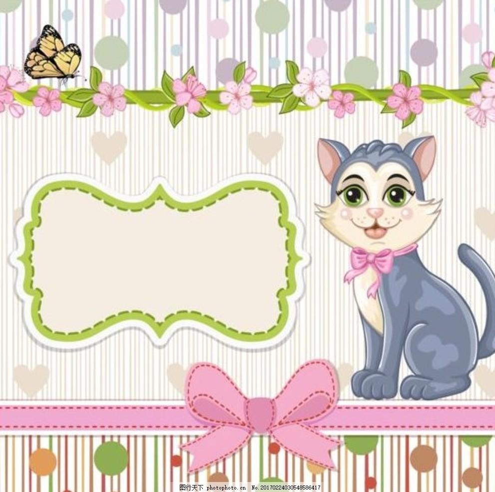卡通动物卡片