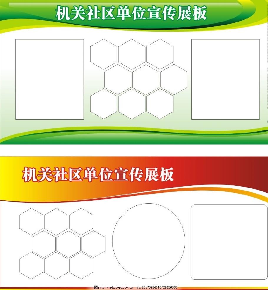 绿色宣传栏模板设计 企业宣传栏 公司宣传栏 蓝色展板 宣传窗模板