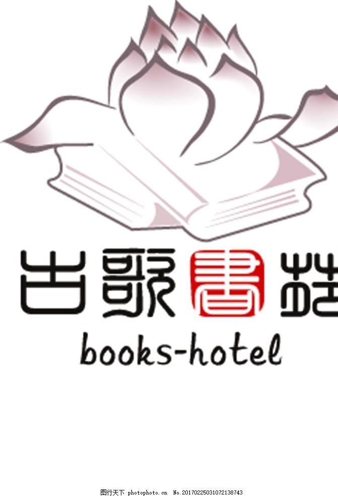 古歌书院logo logo设计 莲花 书本 书院 矢量logo 设计 广告设计 其他