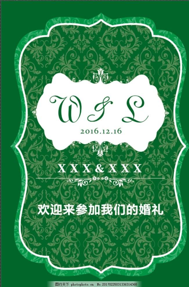 婚礼水牌 婚礼迎宾牌 水牌 绿色背景 欧式花纹 大气 设计 广告设计