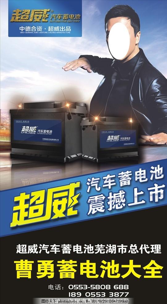 汽车装潢 汽车电池 汽车海报 汽车维护 电瓶 超威 超威电瓶 超威电池