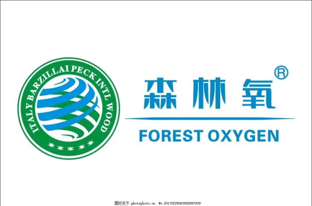 森林氧logo