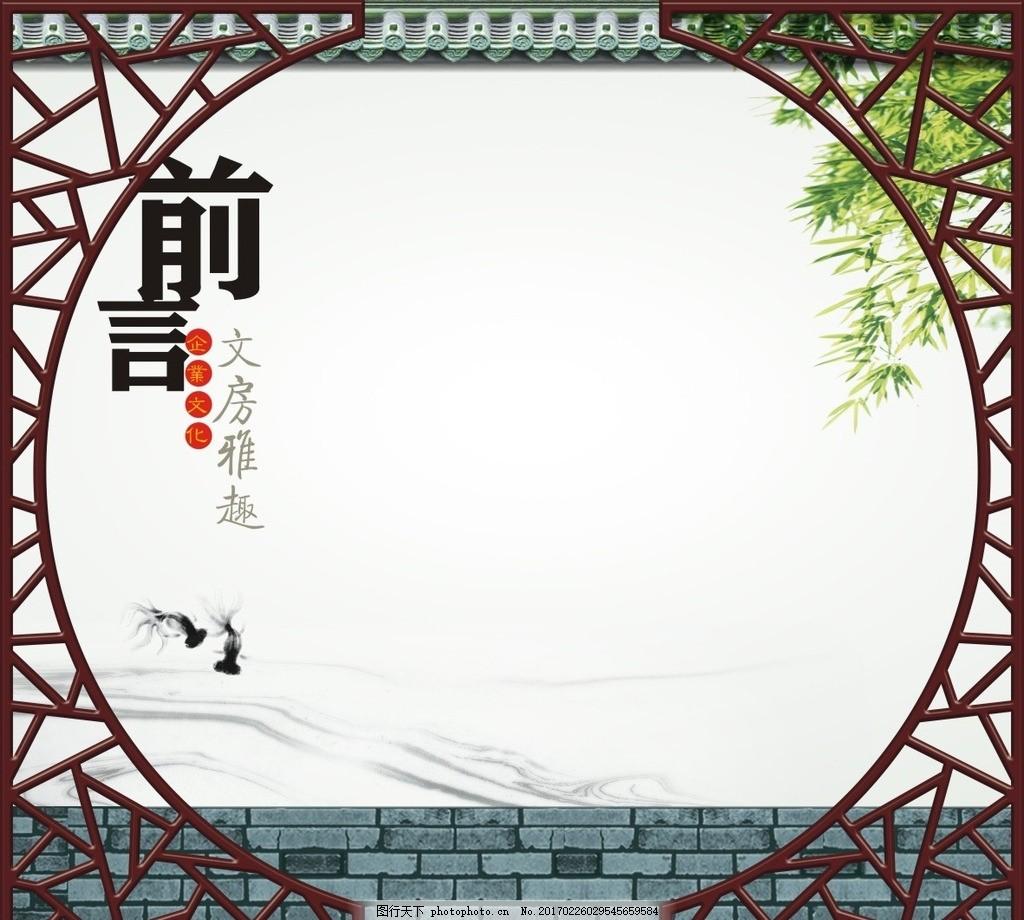 企业文化展板 教育展板 校园文化 企业文化 廉政文化 中国风展板 中