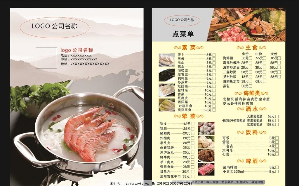 菜单 火锅菜单 涮锅店 涮肉 火锅 素材 设计 广告设计 菜单菜谱 海鲜