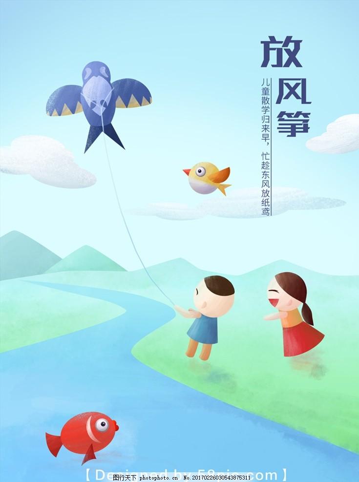 春天 春游 放风筝 纸鸢 小朋友 孩子 风景 设计 广告设计 卡通设计 72图片