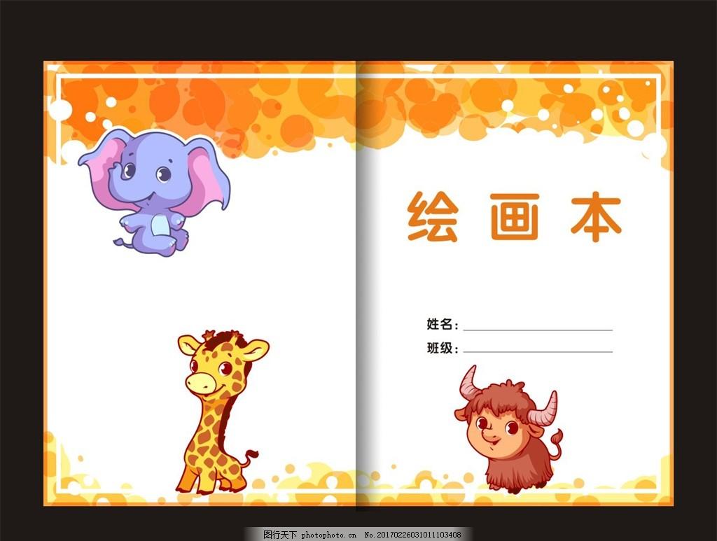 卡通绘画本封面 卡通画册 儿童卡通 可爱卡通 动物 幼儿园画册