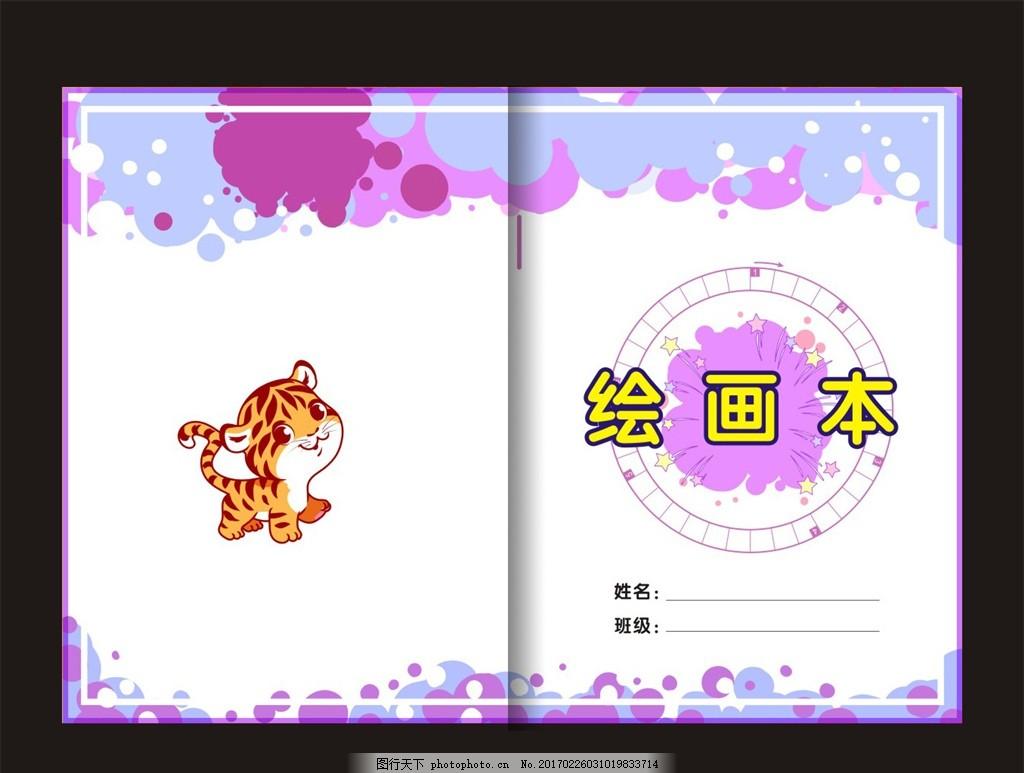 儿童绘画本封面 儿童画册      儿童封面 作文集 儿童画册封面 绘画本