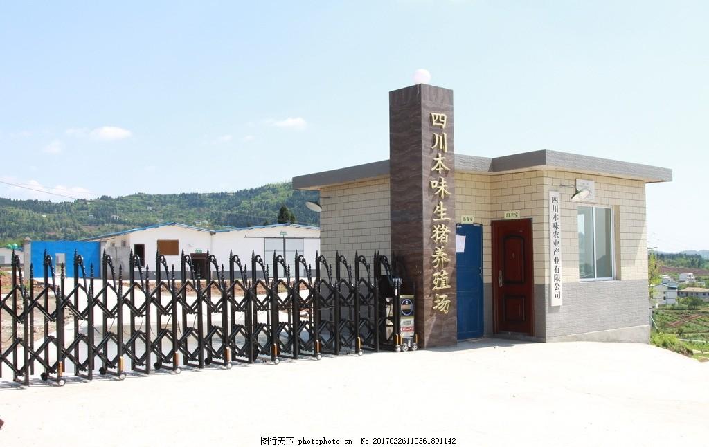 企业 厂区 大门 公司名 环境 风景 建筑 风光建筑 摄影 建筑园林