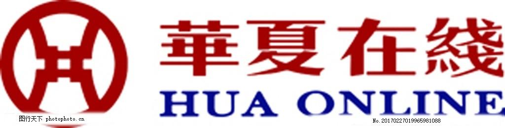 华夏在线标志 华夏 在线 华夏在线 华夏在线logo 华夏保险 设计 标志