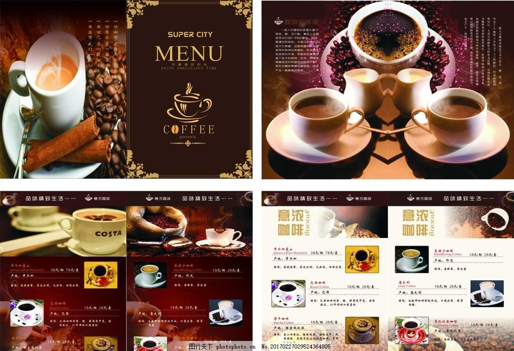 菜谱 咖啡色 咖啡馆菜谱 宣传册 菜单 高档菜谱 设计 广告设计 广告