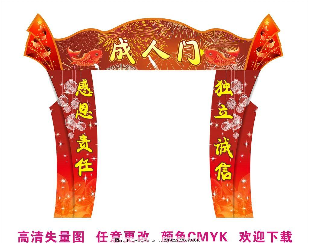 彩炮 好看造型 矢量造型 新年拱门 招商拱门 春节拱门 喜庆拱门 活动图片