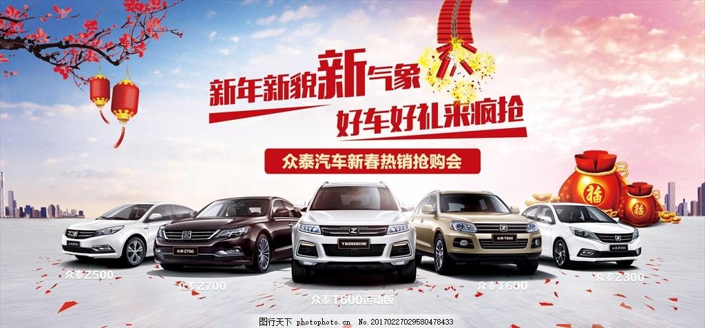 汽车新年主视觉设计 众泰汽车 新春佳节 春节 梅花 鞭炮 礼品 活动 主