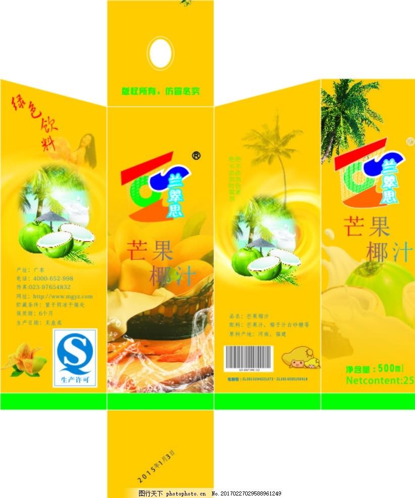 椰汁芒果饮料包装 包装盒 饮料 盒子 海报 写真 设计 广告设计 广告设