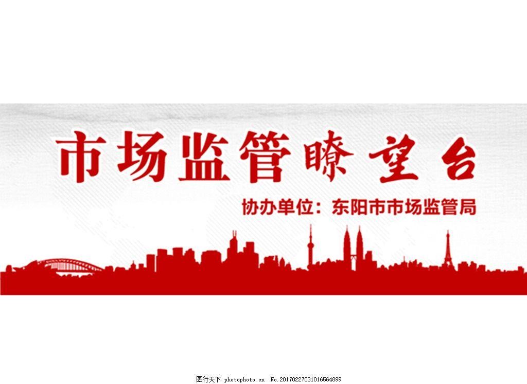 市场监管报花 市场监管 报花 了望台 城市 红色 报花 设计 广告设计