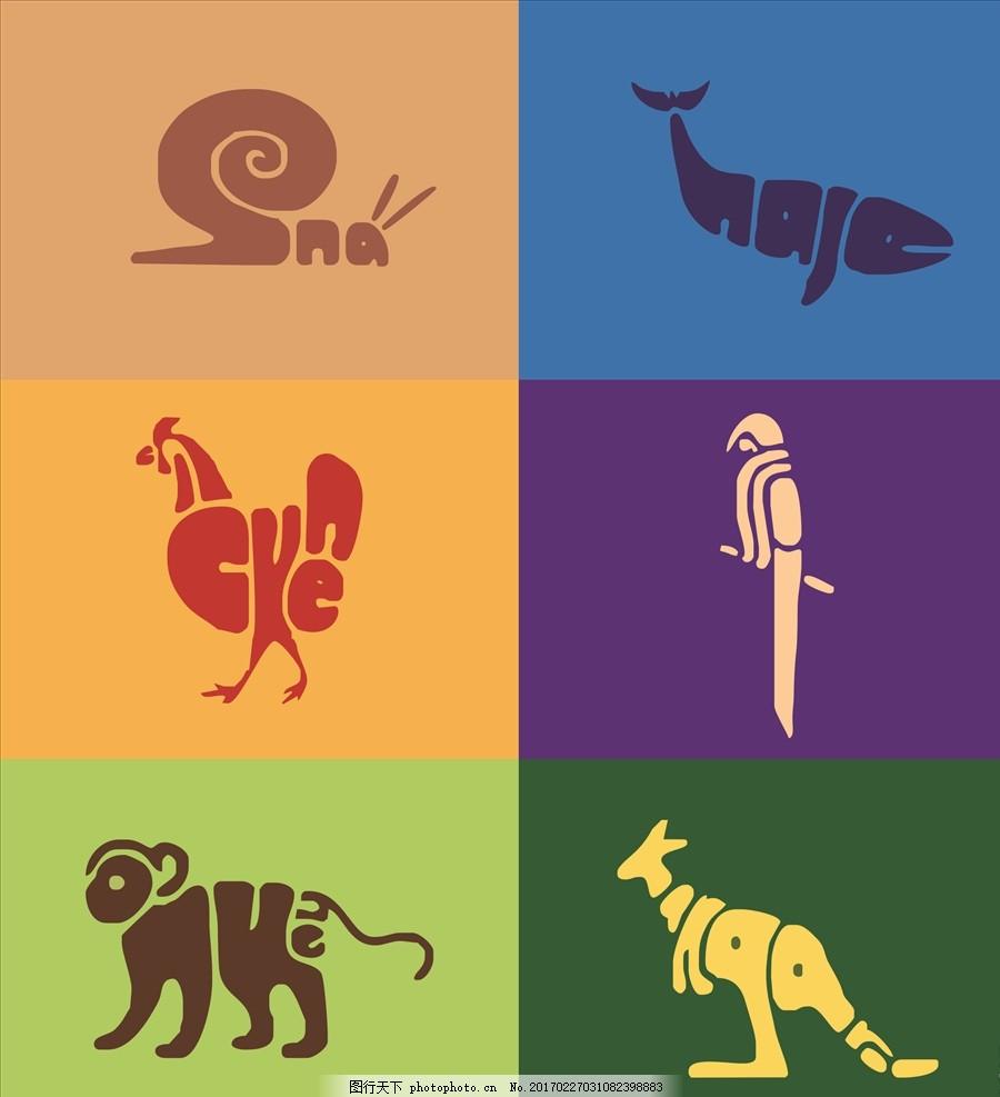 动物logo 蜗牛 鱼 鸡 鸟 猴 袋鼠 logo 动物 手绘卡通 创意 设计 广告