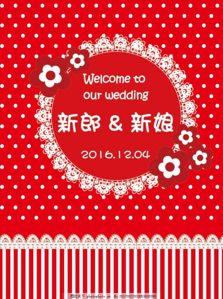 边框 红色      波点 婚礼logo设计 设计 psd分层素材 72dpi psd 小花
