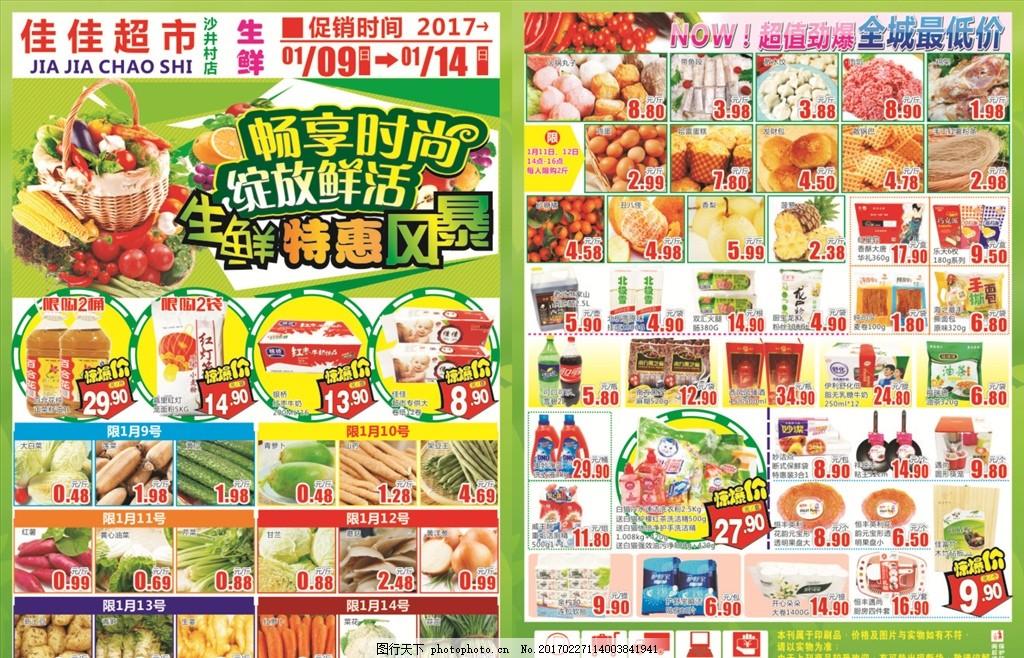 超市生鲜海报 超市 海报 dm 生鲜 绿色 刊头 刊尾 设计 广告设计 dm