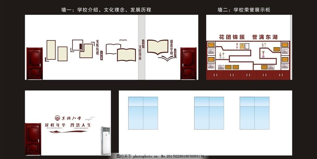 会议室设计 学校文化 荣誉展柜 会议室主题墙 学校介绍 学校理念
