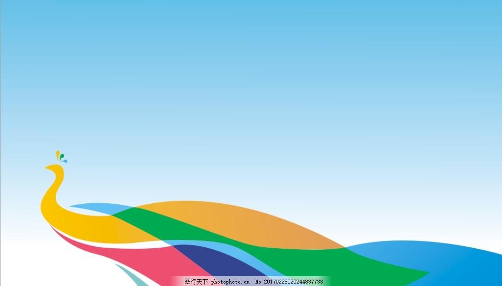 海报背景 会议背景 凤凰 动物海报 蓝色会议背景 发布会背景
