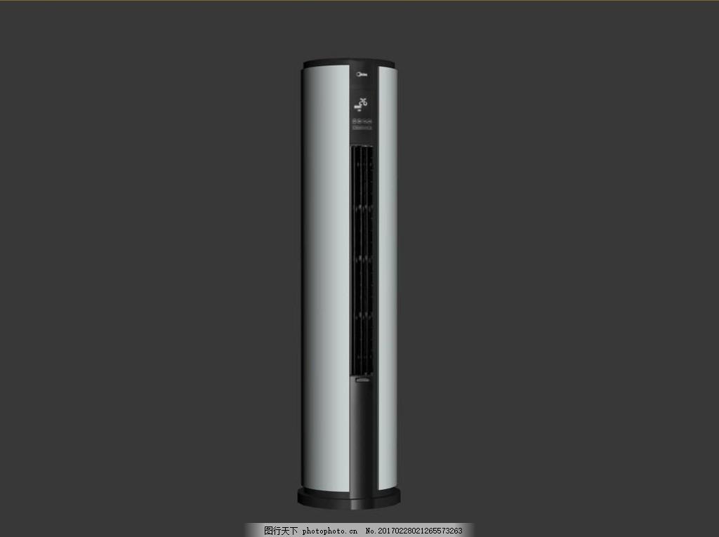 圆柱形立式空调源文件带贴图 圆柱形空调 圆形空调 柜式空调图片