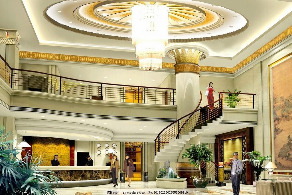 宾馆大堂 酒店大堂 装饰 酒店大堂空间 室内设计