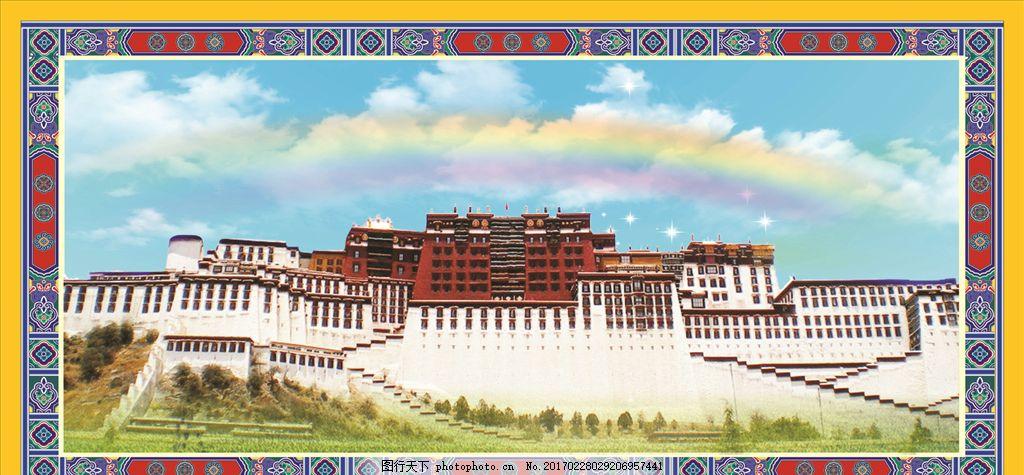 藏式画框布达拉宫 藏式 画框 布达拉宫 西藏 藏族 藏族边框 藏式边框